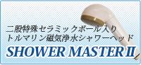シャワーマスターⅡの紹介